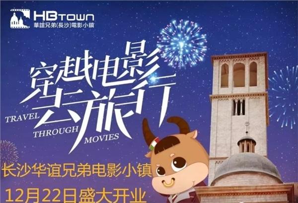 长沙•华谊兄弟电影小镇、李自健美术馆一日游