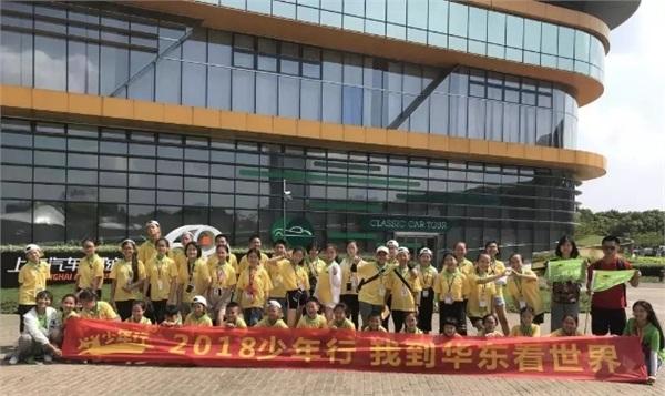 2019年少年行夏令营--华东营