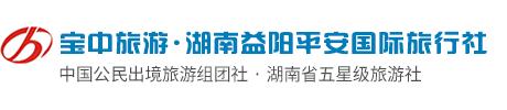 湖南亚博官网代理平安国际旅行社