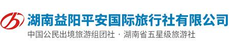 湖南亚博官网代理平安国际旅行社有限公司